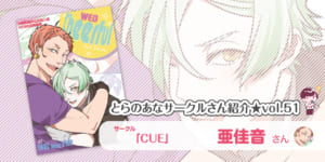 「CUE」亜佳音さん💕とらのあな🐯女性向けサークルさん紹介vol.51
