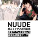「NUUDE」紙コミックス創刊記念フェア開催決定!