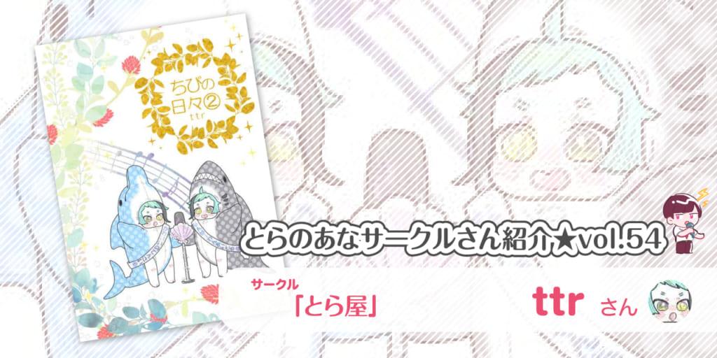 「とら屋」ttrさん💕とらのあな🐯女性向けサークルさん紹介vol.54