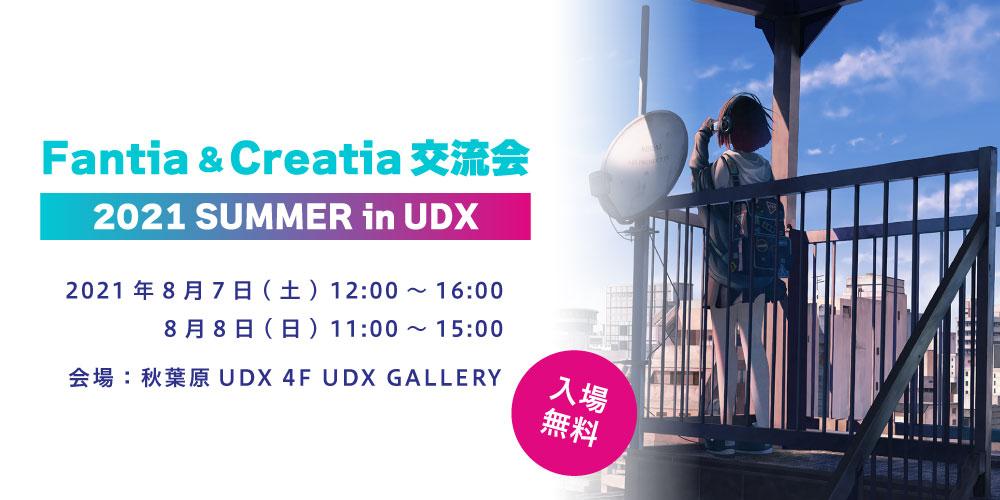 Fantia&Creatia  交流会 2021SUMMER in UDX