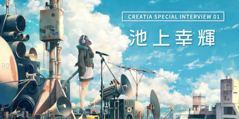 CREATIA SPECIAL INTERVIEW 01 池上幸輝さん