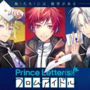 『Prince Letter(s)! フロムアイドル』特集ページ