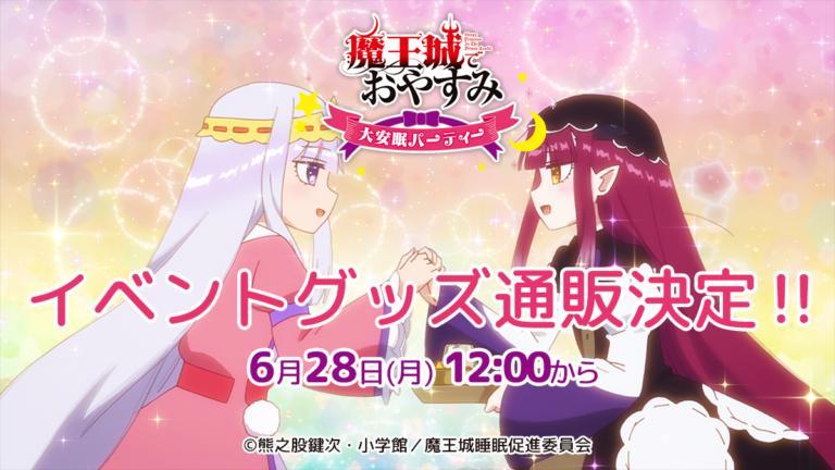 TVアニメ『「魔王城でおやすみ」大安眠パーティー』事後通販開催!