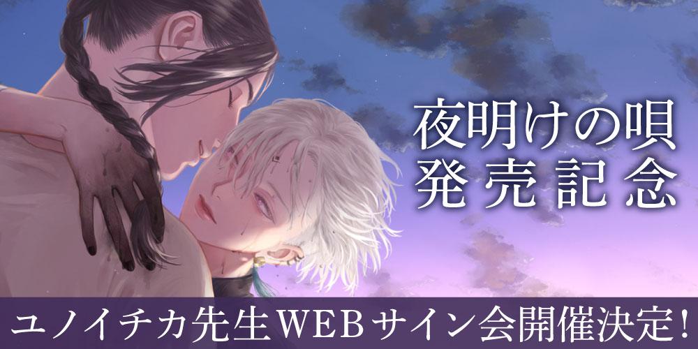 「夜明けの唄 1」発売記念、ユノイチカ先生WEBサイン会開催!