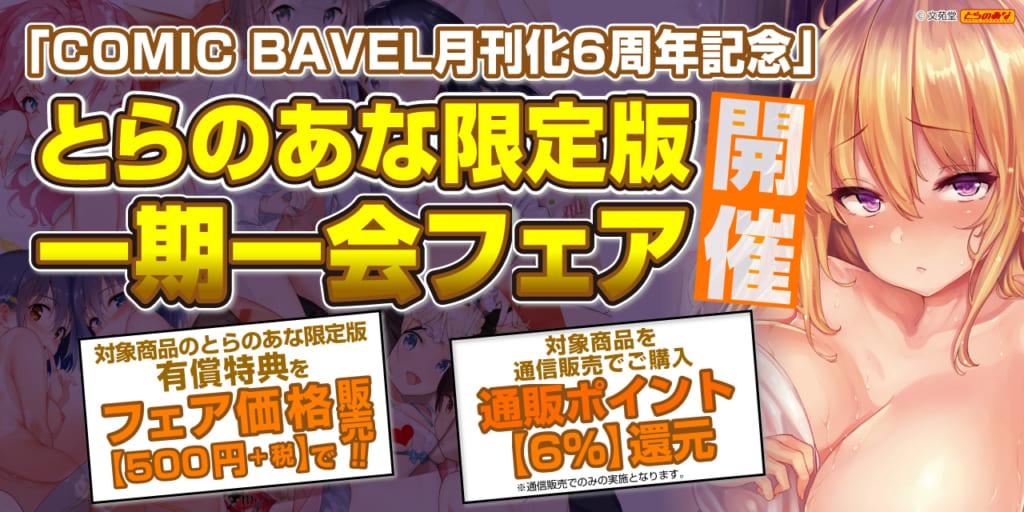 「COMIC BAVEL月刊化6周年記念」とらのあな限定版 一期一会フェア開催!