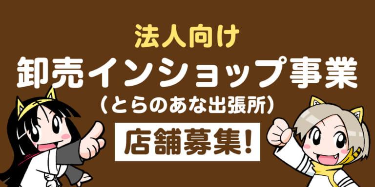 法人向け卸売インショップ事業(とらのあな出張所)店舗募集中!