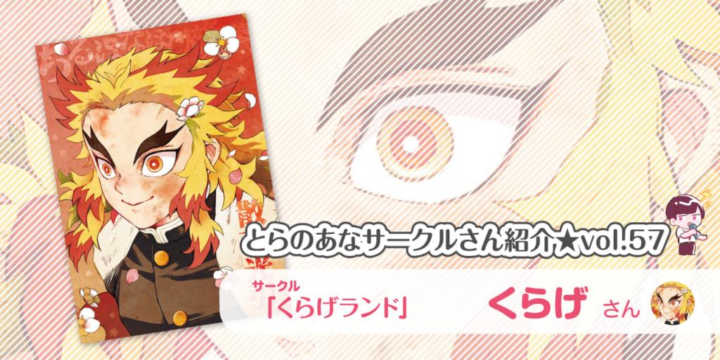 「くらげランド」くらげさん💕とらのあな🐯女性向けサークルさん紹介vol.57