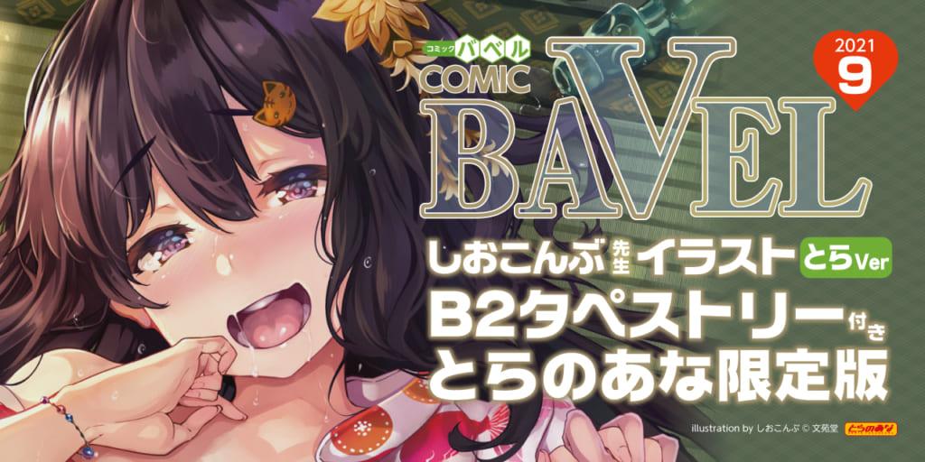 夏も本番!いつもより1日早い7月21日(水)発売!! 『COMIC BAVEL 2021年9月号』タペストリー付きとらのあな限定版!!