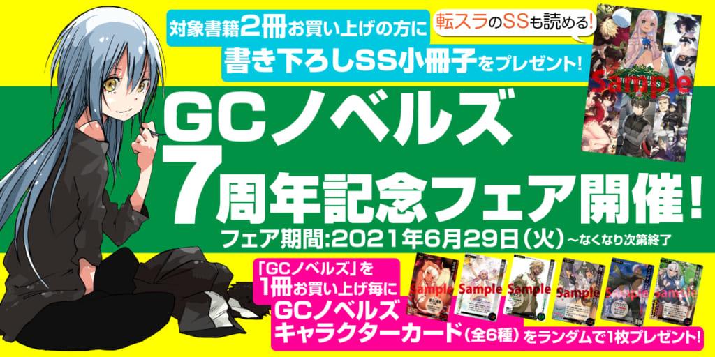 「GCノベルズ7周年記念フェア」開催!!