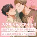 連載時より大人気!しおからにがい先生新刊『スグルくんファイト!』にとらのあな限定版が登場!