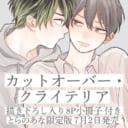 大麦こあら先生のデビューコミックスが登場!とらのあなでは小冊子付き限定版も!