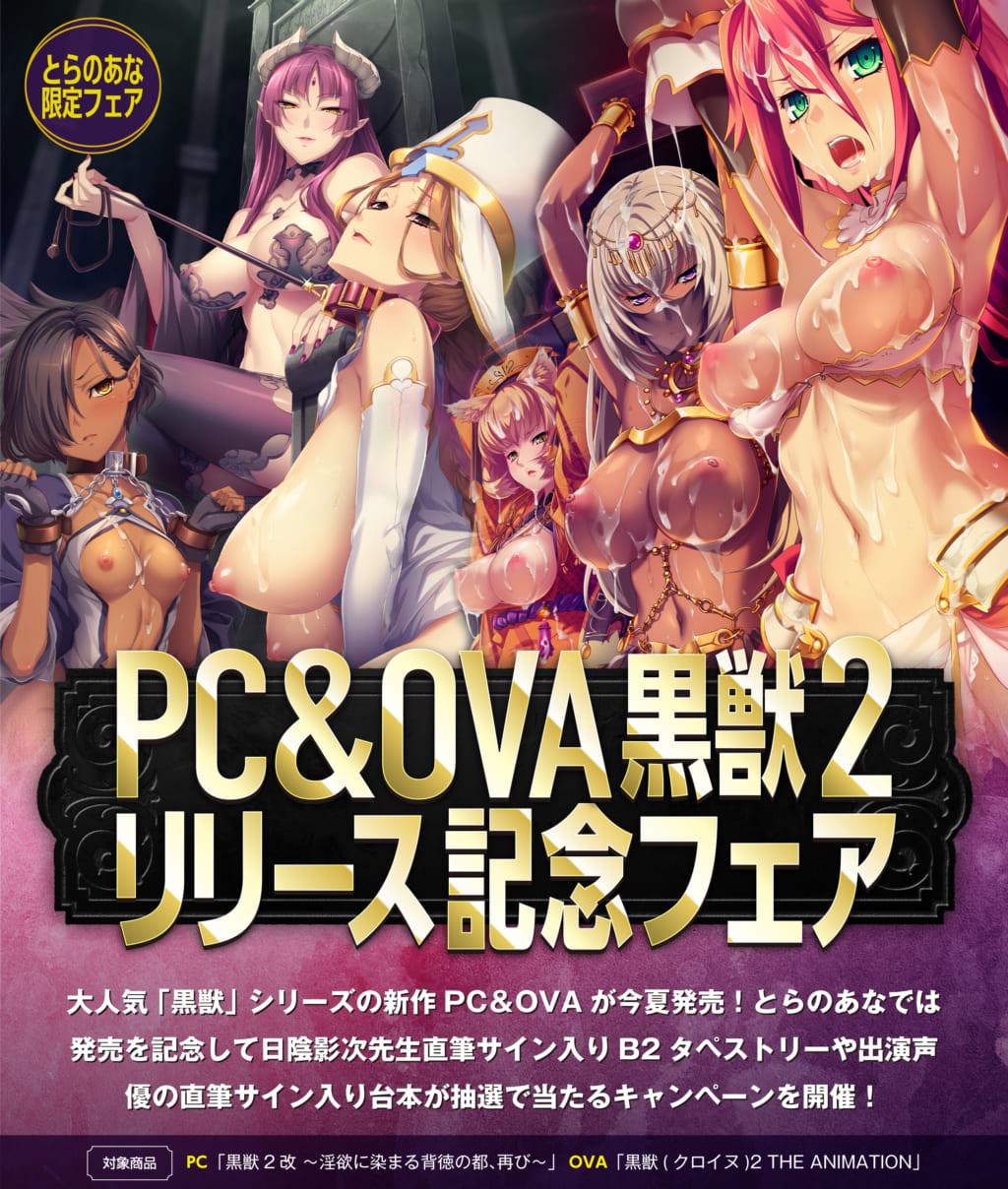 PC&OVA黒獣2:リリース記念フェアが開催決定!!!