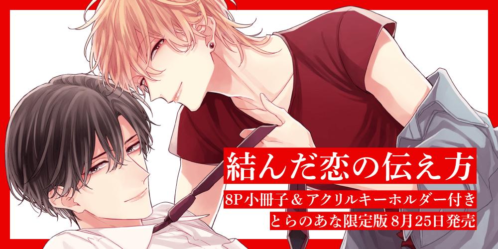 「赤い糸シリーズ」最新作!吉尾アキラ先生新刊『結んだ恋の伝え方 1』にとらのあな限定版が登場!