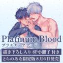話題のエロティックラブ!市ヶ谷モル先生『Platinum Blood -プラチナ・ブラッド』小冊子付きとらのあな限定版発売決定!