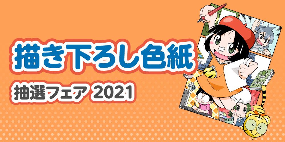 【男性向】「オンラインとら祭り2021SUMMER」サイン色紙抽選フェア