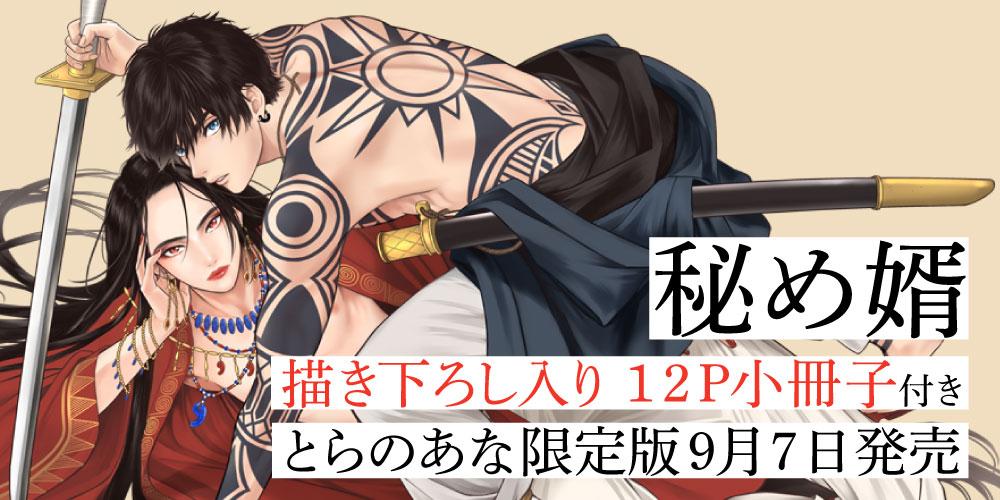 芹澤知先生の新刊『秘め婿』発売!小冊子付きとらのあな限定版も発売決定です!