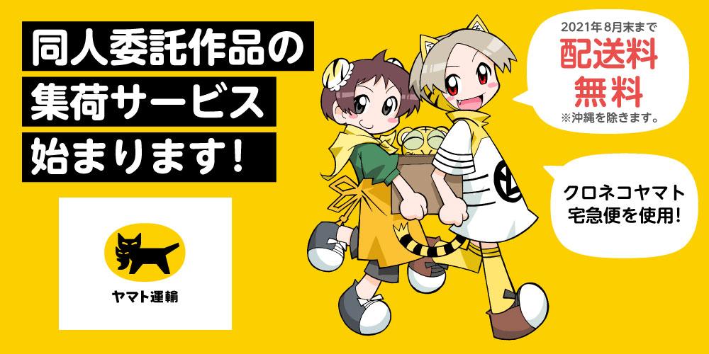【ヤマト集荷サービス①】委託作品の集荷サービス開始!
