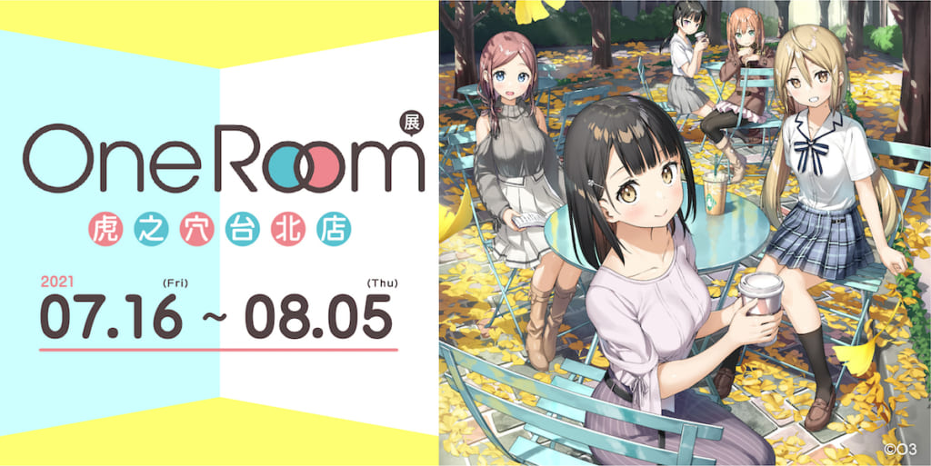 「One Room」展即將在台灣虎之穴舉辦!