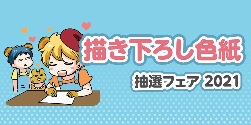 【女性向】「オンラインとら祭り2021SUMMER」サイン色紙抽選フェア