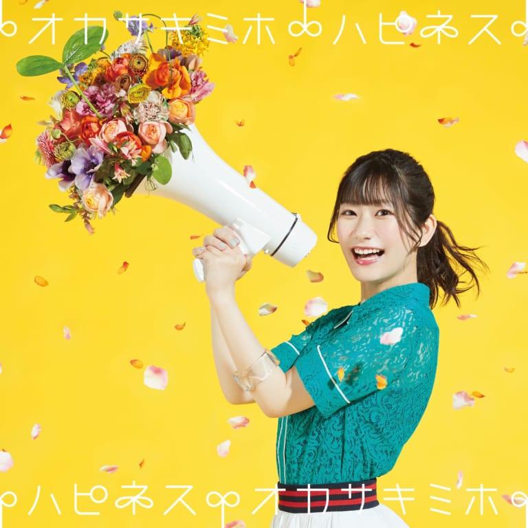 岡咲美保 1st Single「ハピネス」発売記念オンラインイベント 開催決定!