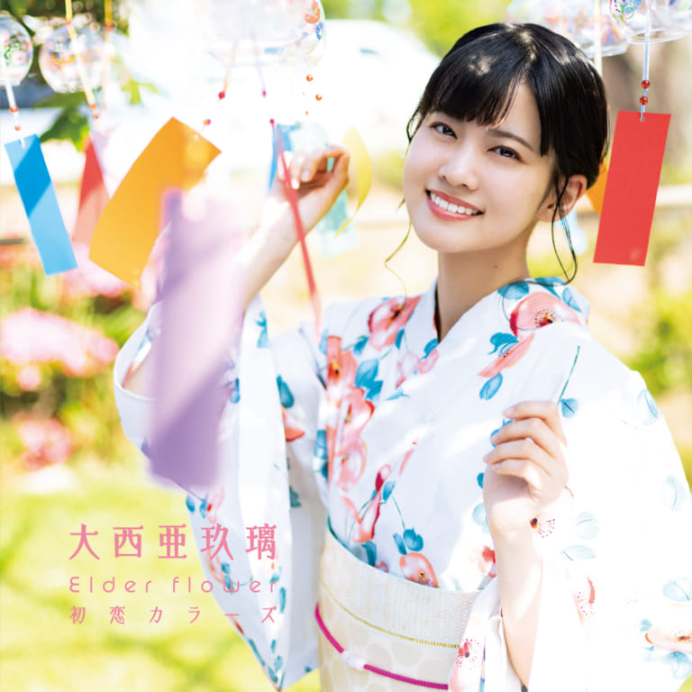 大西亜玖璃「Elder flower/初恋カラーズ」発売記念 お話し会イベント 開催決定!