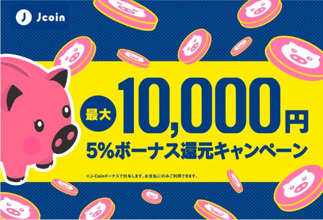 とらのあなでも「J-Coin Pay 5%ボーナス還元キャンペーン」