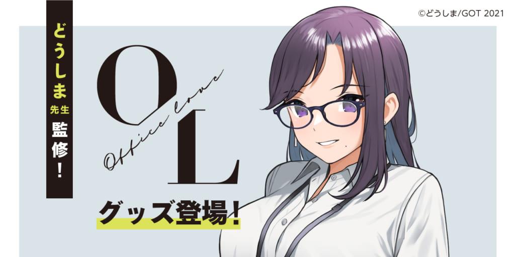 どうしま先生監修!『OL -Office Love-』グッズ登場!!