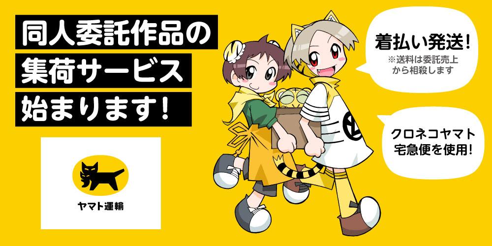 【集荷サービス①】委託作品の集荷サービス好評受付中!