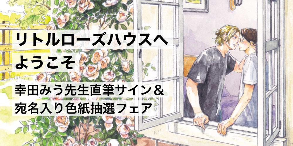 幸田みう先生「リトルローズハウスへようこそ」発売記念フェア開催決定!