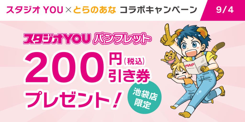 スタジオYOU×とらのあなコラボキャンペーン【2021年8月】