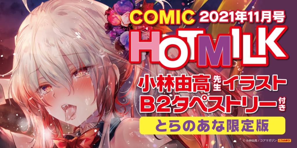 『COMIC HOTMILK 2021年11月号』秋も深まる10月1日(金)発売!! 《小林由高先生イラストB2タペストリー》付きとらのあな限定版も同時発売!!
