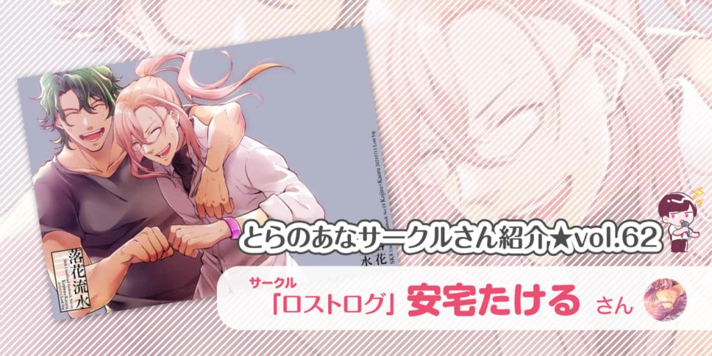 「ロストログ」安宅たけるさん💕とらのあな🐯女性向けサークルさん紹介vol.62