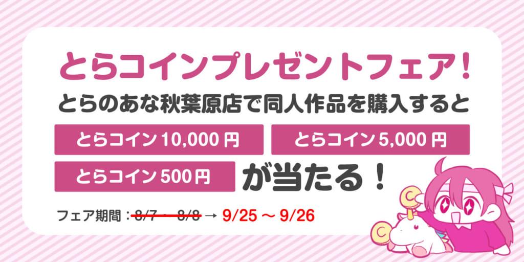【オンラインとら祭り】とらコインプレゼントフェア!