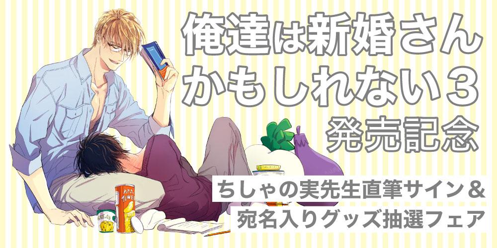 ちしゃの実先生「俺達は新婚さんかもしれない 3」発売記念フェア開催決定!