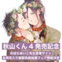 のばらあいこ先生「秋山くん 4」発売記念フェア開催決定!