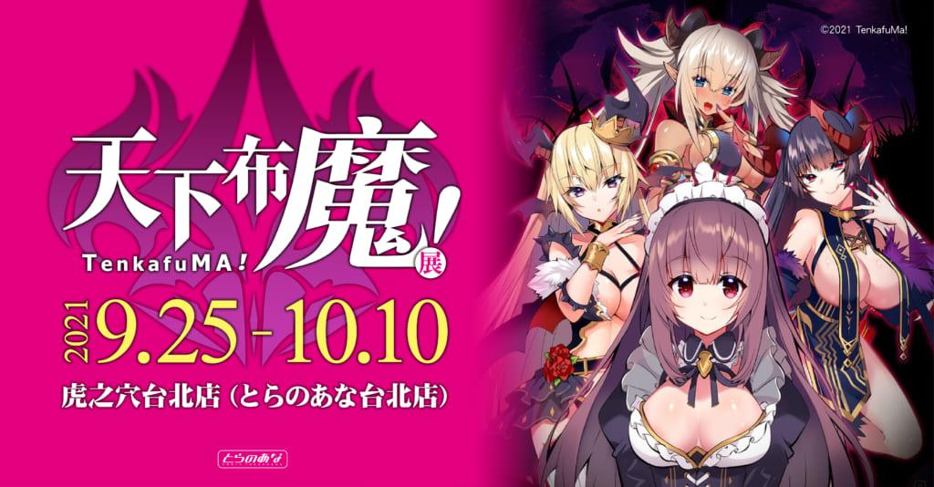 18禁手機遊戲「天下布魔」即將於台北虎之穴舉辦展覽!