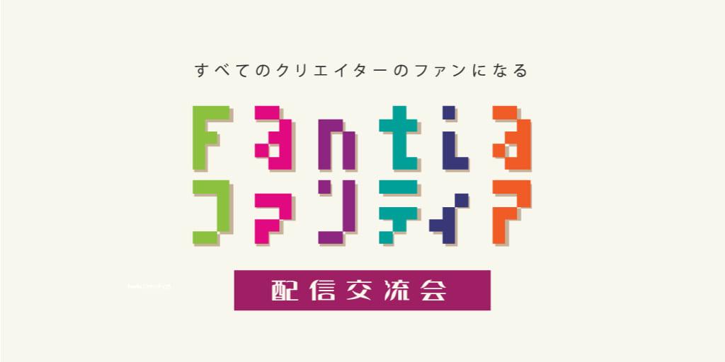 ★Fantia配信交流会:根岸しおりさん配信イベント開催!★