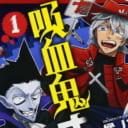 TVアニメ「吸血鬼すぐ死ぬ」10月4日(月)から放送開始! アニメ化を記念して、1~3巻・5~10巻のとらのあな特典小冊子を 1冊にまとめた限定冊子付とらのあな限定版を発売いたします!