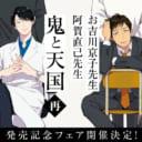 お吉川京子先生・阿賀直己先生「鬼と天国 再」発売記念フェア開催決定!