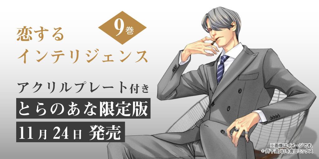 大人気官僚シリーズ第9弾!恋するインテリジェンス 9巻にとらのあな限定版が登場!