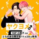 親子で夫夫!アオネ先生『ヤクヨメ♂』発売決定!16P小冊子付きとらのあな限定版も♡